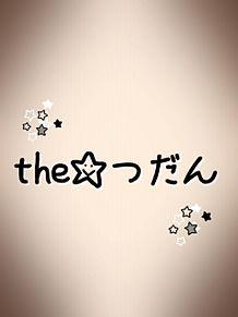 the☆つだんの画像(雑談に関連した画像)