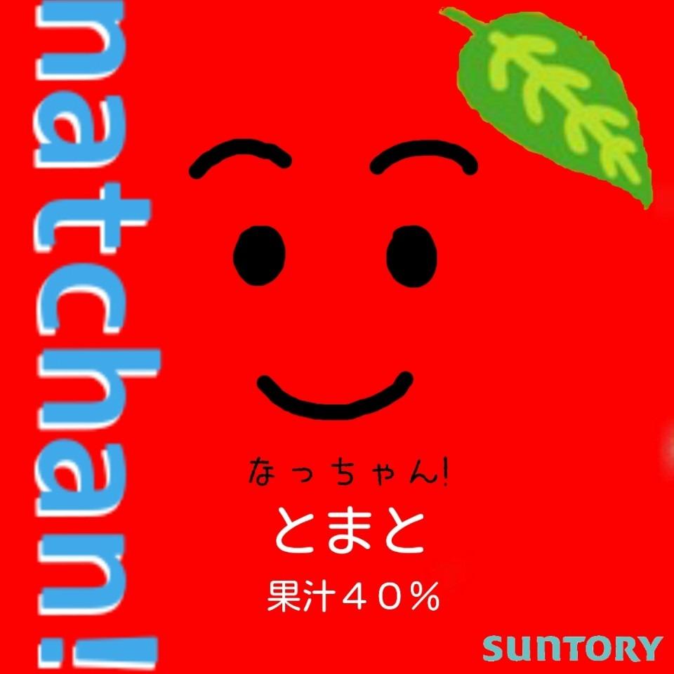 なっちゃんジューストマトの画像 プリ画像
