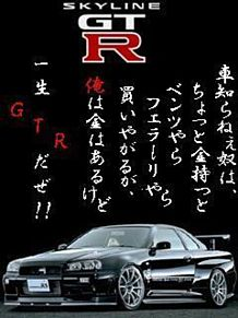 GT-R 34の画像(プリ画像)