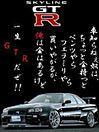 GT-R 34 プリ画像