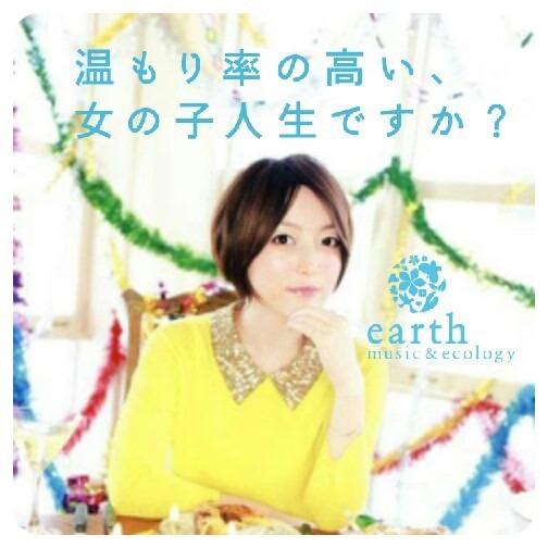 花澤香菜 earthの画像 プリ画像   花澤香菜 earth [28886596]