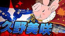 七つの大罪FES甦る邪星の画像(悠木碧に関連した画像)