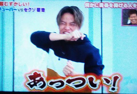 菊池風磨 アオハルTVの画像(プリ画像)