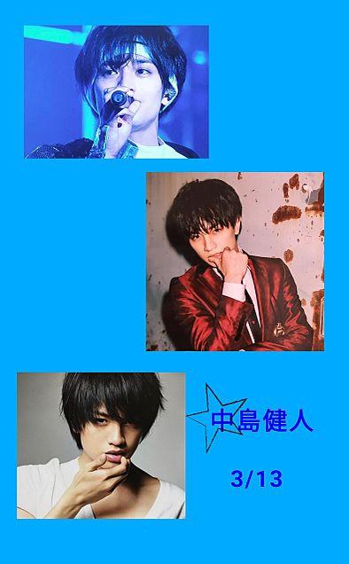 中島健人 誕生日の画像(プリ画像)