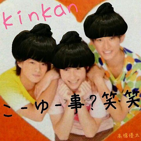 kinkan の画像(プリ画像)