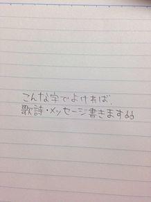 リクエスト募集ーの画像(中島健人 乃木坂46に関連した画像)