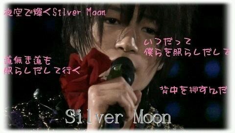 菊池風磨 Silver Moonの画像 プリ画像