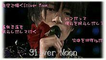 菊池風磨 Silver Moonの画像(silverに関連した画像)