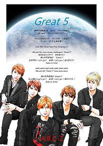 Great 5の画像(GREATに関連した画像)