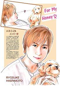橋本「For My Honey」の画像(プリ画像)