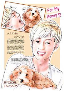 塚田「For My Honey」の画像(プリ画像)