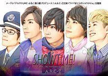 SHOWTIME!の画像(SHOWTIMEに関連した画像)