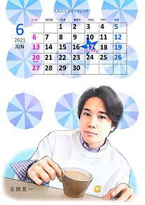 AB2021カレンダー6月の画像(カレンダーに関連した画像)