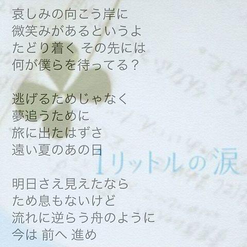 の 一 涙 主題 歌 リットル