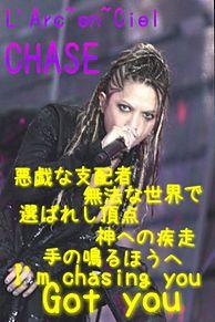 L'Arc~en~Ciel CHASE 歌詞 プリ画像