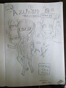 AZUの(大)冒険~眉毛キーボード妖怪来る!~の画像(テルヲに関連した画像)