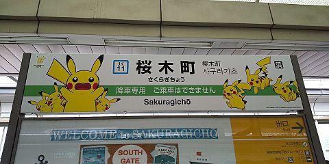 桜木町駅の画像(プリ画像)