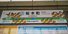 桜木町駅 プリ画像