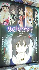 WIXOSS メインキャラ集合の画像(加隈亜衣に関連した画像)