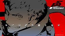 坂本 竜司の画像(ペルソナ5に関連した画像)