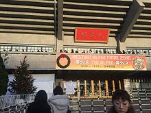 THE ALFEEライブ Live 2016年12月 日本武道館 プリ画像