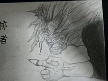 東京喰種(ヤモリ)(不完全赫者)の画像(ヤモリに関連した画像)