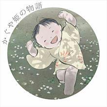 かぐや姫の物語の画像(プリ画像)