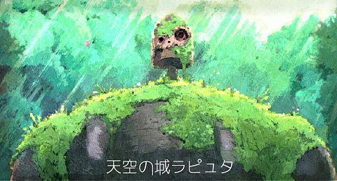 天空の城ラピュタの画像(プリ画像)