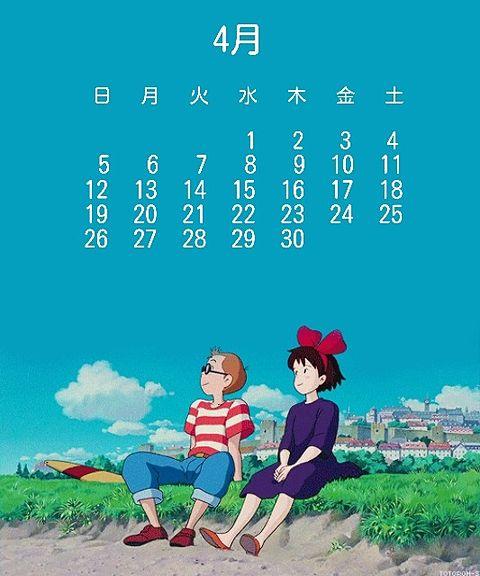 カレンダーの画像(プリ画像)