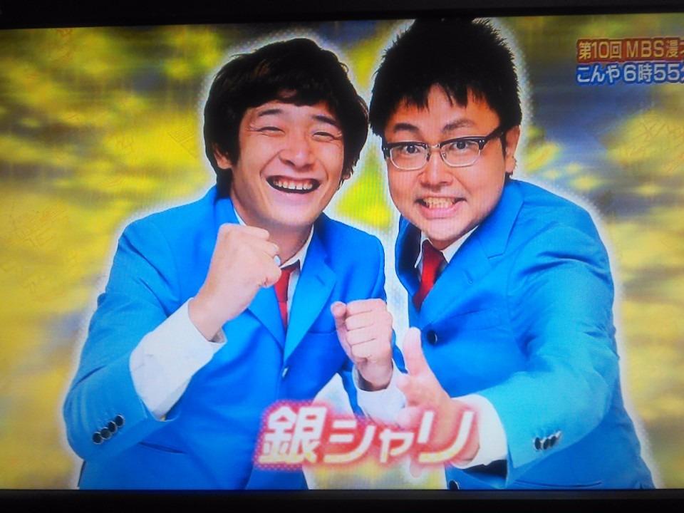 銀シャリ (お笑い)の画像 p1_38