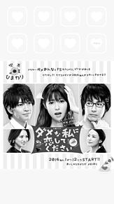 iPhone6 * ダメ恋の画像(プリ画像)
