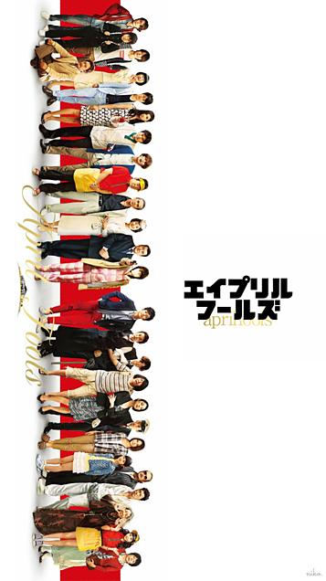 エイプリルフールズ③の画像(プリ画像)