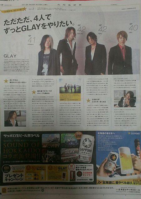 6月29日  北海道新聞の画像(プリ画像)