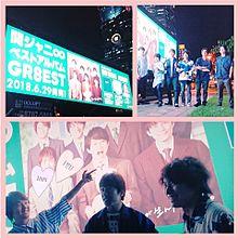 GR8EST台湾/今から観るよ!
