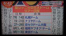 5大ドームツアー