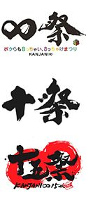 歴代祭りの画像まとめたよの画像(錦戸亮大倉忠義に関連した画像)