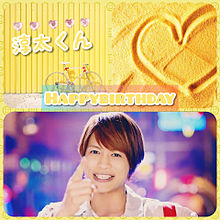 〜Happybirthday~の画像(HAPPYBIRTHDAYに関連した画像)