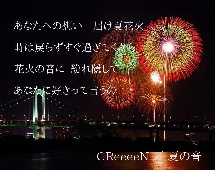 GReeeeN/夏の音【2】[45037712]...