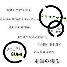 シリョクケンサ GUMIの画像(40㍍Pに関連した画像)