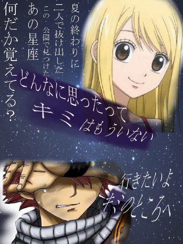 Fairy Tailの画像 p1_24