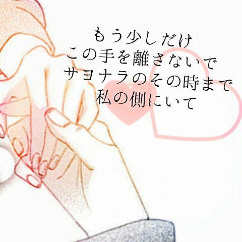 サヨナラの画像(プリ画像)