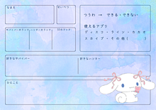 第五人格自己紹介カードテンプレ シナモロールの画像(シナに関連した画像)