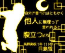 リクエスト❥❥月島蛍の画像(プリ画像)