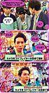 翔潤 フー!フー! プリ画像