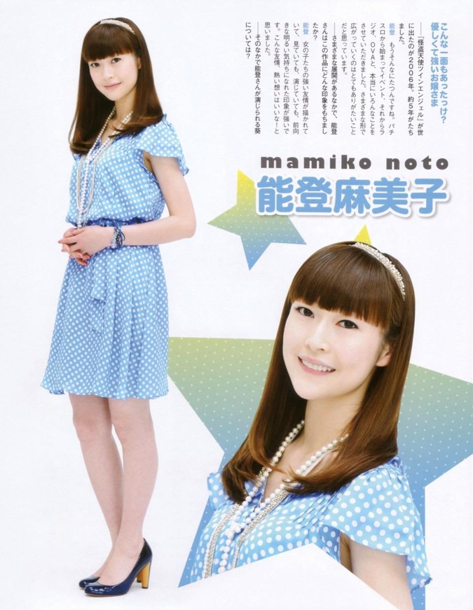 能登麻美子の画像 p1_34