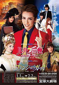 宝塚 雪組 ルパン三世 ポスターの画像(大湖せしるに関連した画像)