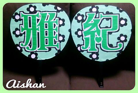 \Masaki Fan/の画像 プリ画像
