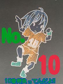 No.10の画像(No.10に関連した画像)
