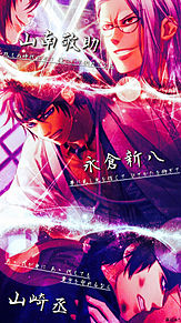 self:薄桜鬼の画像(プリ画像)