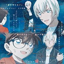 req:MOTOKIさんへの画像(ゼロの執行人に関連した画像)